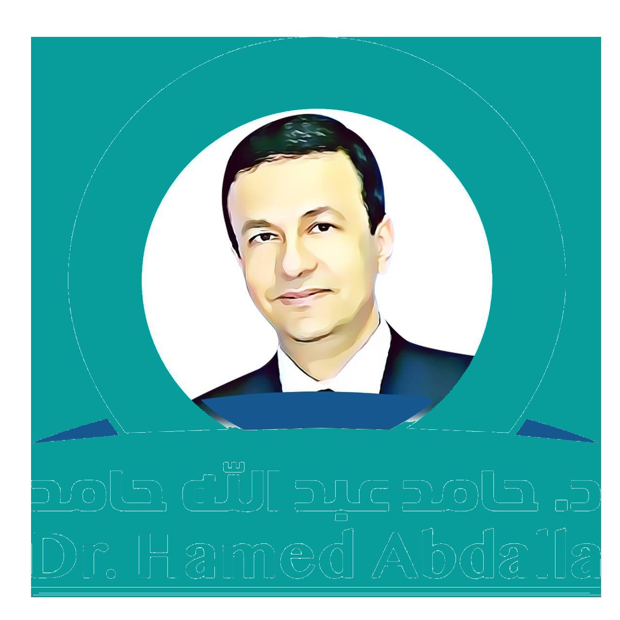 دكتور حامد عبد الله